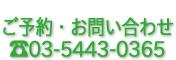 TEL:03-5443-0365
