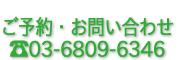 TEL:03-6809-6346